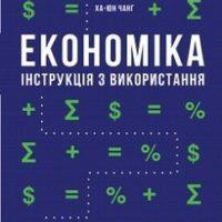 Картинка: Економіка. Інструкція з використання