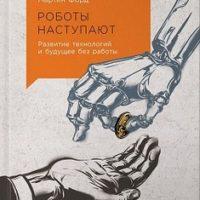 Картинка: Роботы наступают: развитие технологий и будущее без работы