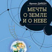 Картинка: Мечты о Земле и о небе