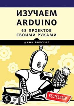 Картинка: Изучаем Arduino. 65 проектов своими руками