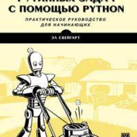 Картинка: Автоматизация рутинных задач с помощью Python: практическое руководство для начинающих