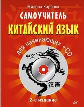 Картинка: Самоучитель. Китайский язык для начинающих + CD
