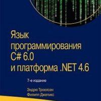 Картинка: Язык программирования C# 6.0 и платформа .NET 4.6