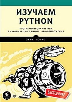 Картинка: Изучаем Python. Программирование игр