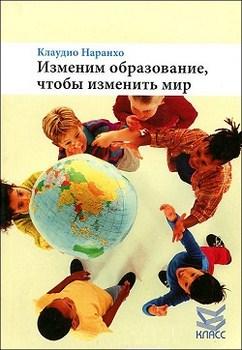 Картинка: Изменим образование