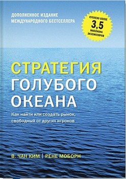 Картинка: Стратегия голубого океана. Как найти или создать рынок