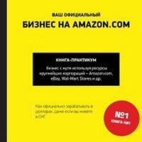 Картинка: Ваш официальный Бизнес на Amazon.com