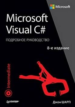 Картинка: Microsoft Visual C#. Подробное руководство
