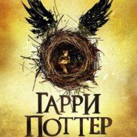 Картинка: Гарри Поттер и Проклятое дитя. Книга 8