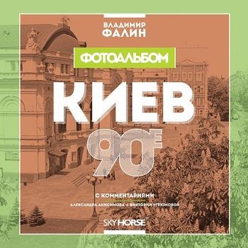 Картинка: Киев. 90-е
