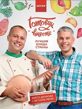 Картинка: Готовим вместе. Лучшие блюда страны. Андрей Доманский и Андрей Дромов