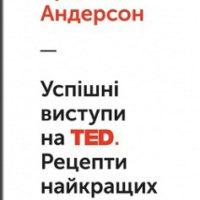 Картинка: Успішні виступи на TED. Рецепти найкращих спікерів
