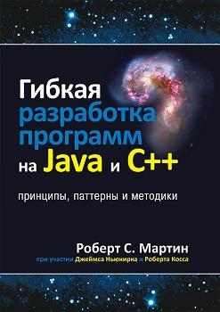 Картинка: Гибкая разработка программ на Java и C++: принципы