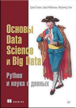 Картинка: Основы Data Science и Big Data. Python и наука о данных