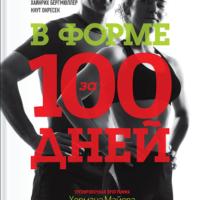 331 грн.| В форме за 100 дней. Тренировочная программа Хермана Майера для всех