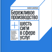 398 грн.| Бережливое производство + шесть сигм в сфере услуг