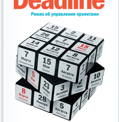 368 грн.| Deadline. Роман об управлении проектами