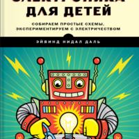 336 грн.| Электроника для детей. Собираем простые схемы