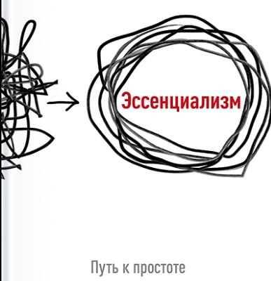 336 грн.| Эссенциализм. Путь к простоте