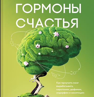368 грн.| Гормоны счастья. Как приучить мозг вырабатывать серотонин