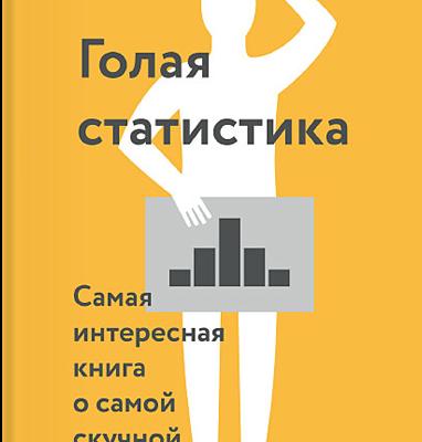 368 грн.| Голая статистика. Самая интересная книга о самой скучной науке