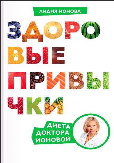 Книга «здоровые привычки. Диета доктора ионовой» лидия ионова.