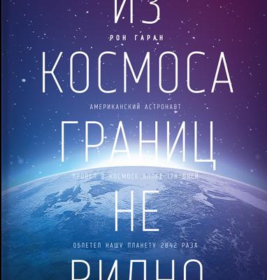 276 грн.| Из космоса границ не видно