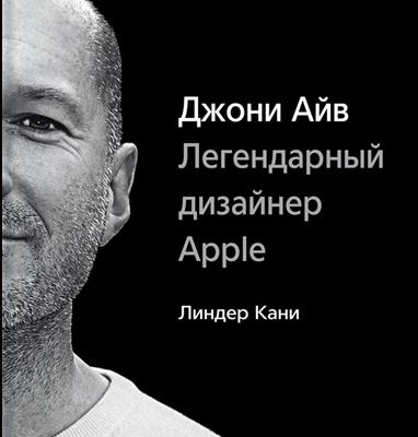 368 грн.| Джони Айв. Легендарный дизайнер Apple