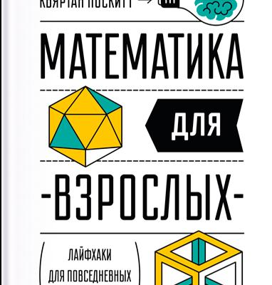 276 грн.| Математика для взрослых. Лайфхаки для повседневных вычислений