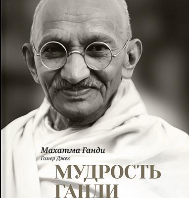 368 грн.| Мудрость Ганди. Мысли и изречения