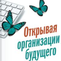 456 грн.| Открывая организации будущего