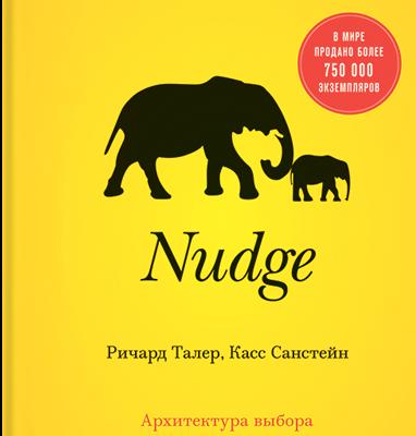 336 грн.| Nudge. Архитектура выбора
