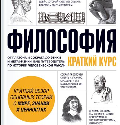 336 грн.| Философия. Краткий курс