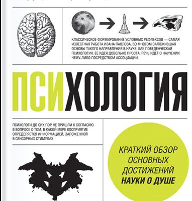 336 грн.| Психология. Люди