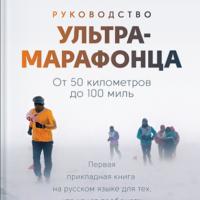 276 грн.| Руководство ультрамарафонца. От 50 километров до 100 миль
