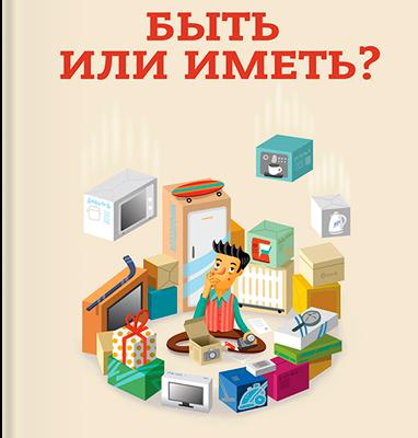 336 грн.| Быть или иметь? Психология культуры потребления