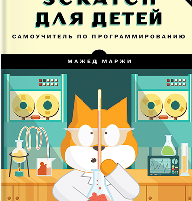 336 грн.| Scratch для детей. Самоучитель по программированию