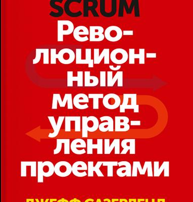 336 грн.| Scrum. Революционный метод управления проектами