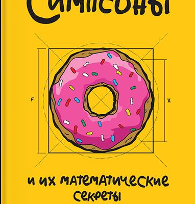 336 грн.| Симпсоны и их математические секреты