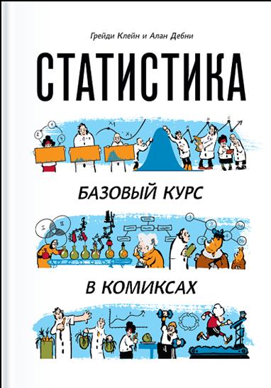 336 грн.| Статистика. Базовый курс в комиксах