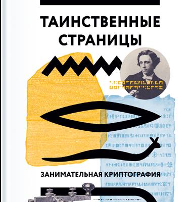 336 грн.| Таинственные страницы. Занимательная криптография
