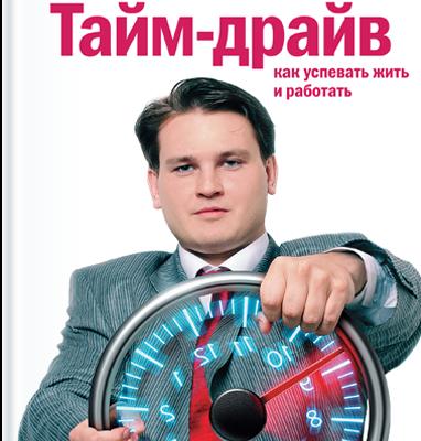 336 грн.| Тайм-драйв. Как успевать жить и работать