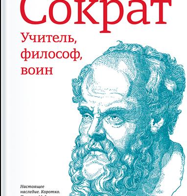 336 грн.| Сократ. Учитель