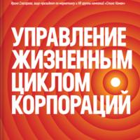 304 грн.| Управление проектами. Корпоративная система - шаг за шагом