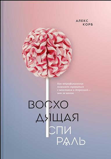 336 грн.| Восходящая спираль. Как нейрофизиология помогает справиться с негативом и депрессией - шаг за шагом