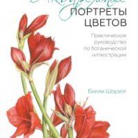 445 грн.| Акварельные портреты цветов. Практическое руководство по ботанической иллюстрации