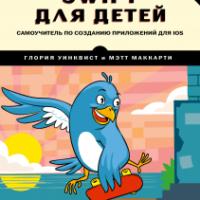445 грн.| Swift для детей. Самоучитель по созданию приложений для iOS