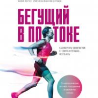 351 грн.| Бегущий в потоке. Как получать удовольствие от спорта и улучшать результаты