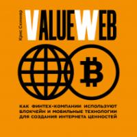 585 грн.| ValueWeb. Как финтех-компании используют блокчейн и мобильные технологии для создания интернета ценностей