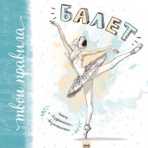 211 грн.| Балет. Книга о безграничных возможностях